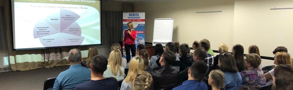 семінар вища освіта в Чехії Житомир msmstudy.com.ua
